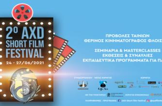 AXD Short Film Festival: O νέος κινηματογραφικός θεσμός για 2η χρονιά στην Αλεξανδρούπολη!