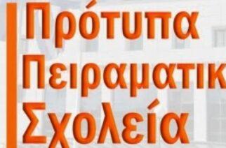 Αλεξανδρούπολη: Χαμός με 13.000 αιτήσεις πανελλαδικά για Πειραματικά και Πρότυπα σχολεία