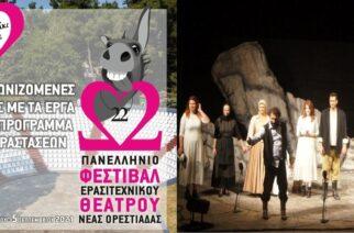 Ορεστιάδα: Ομάδες, Έργα και Πρόγραμμα των παραστάσεων στο 22ο Πανελλήνιο Φεστιβάλ Ερασιτεχνικού Θεάτρου