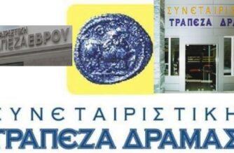 Συνεταιριστική Τράπεζα Δράμας (πρώην ΕΒΡΟΥ): Απολύσεις εργαζομένων, μετά το κλείσιμο υποκαταστημάτων Διδυμοτείχου, Σουφλίου, Φερών