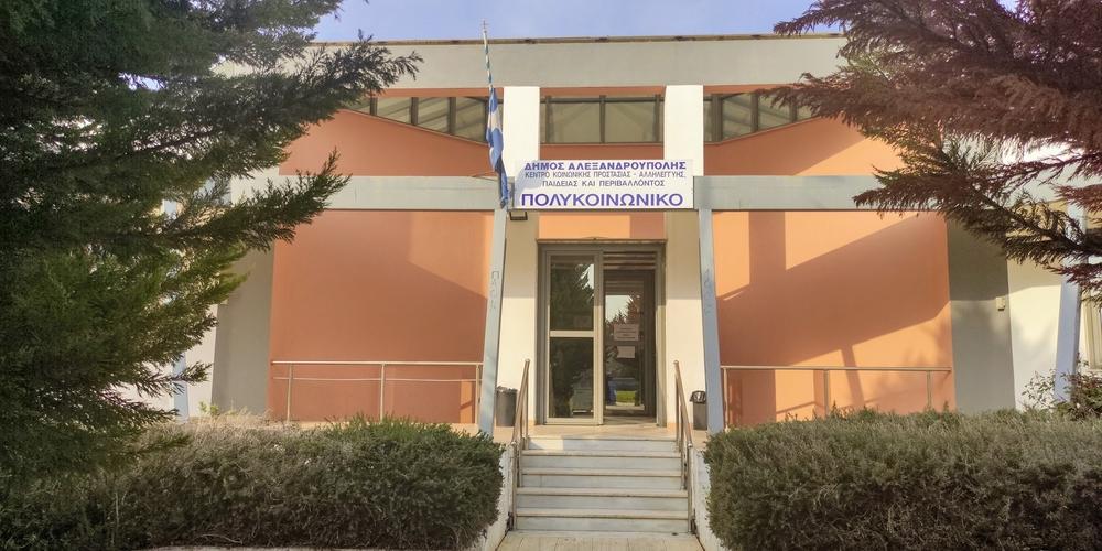 Αλεξανδρούπολη: Την πρόσληψη 10 μόνιμων υπαλλήλων, αποφάσισε η διοίκηση του Πολυκοινωνικού