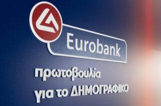 Eurobank:«Πρωτοβουλία για το Δημογραφικό» –ΜΠΡΟΣΤΑ για την οικογένεια