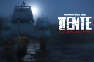 """Έβρος: Με συμμετοχή του χολιγουντιανού ηθοποιού Bennet, αρχίζουν γυρίσματα της ταινίας """"ΠΕΝΤΕ 5"""" του Βασίλη Τσικάρα"""