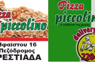 Ορεστιάδα: Σας άνοιξε η όρεξη για πίτσα; Την καλύτερη θα την βρείτε στο Pizza Piccolino