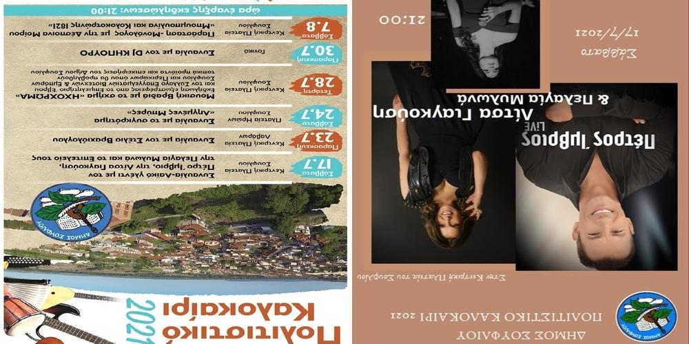 """Σουφλί: Με συναυλία Ίμβριου, Γιαγκούση, Μυλωνά, ξεκινάει αύριο Σάββατο το """"ΠΟΛΙΤΙΣΤΙΚΟ ΚΑΛΟΚΑΙΡΙ 2021"""" του δήμου"""