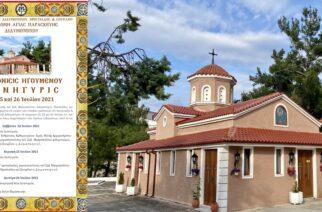 Διδυμότειχο: Ενθρόνιση του Καθηγουμένου της Ιεράς Μονής Αγίας Παρασκευής και τριήμερες πανηγυρικές εκδηλώσεις
