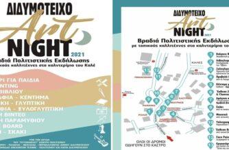 Διδυμότειχο: Art Night με γιορτή γιατην Τέχνη και τον Πολιτισμό