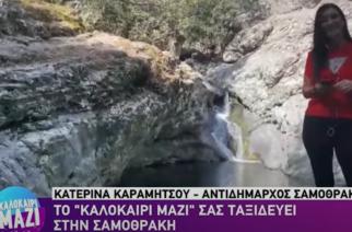 Προβολή της Σαμοθράκης live μέσω του ΑΝΤ1, απ' την Αντιδήμαρχο Κατερίνα Καραμήτσου (ΒΙΝΤΕΟ)