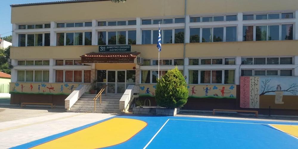 Διδυμότειχο: Καταγγέλει την παραχώρηση του 3ου Δημοτικού σχολείο στο Δ.Π.Θ, ο Σύλλογος Δασκάλων-Νηπιαγωγών