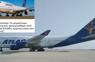 """Αλεξανδρούπολη: Το """"θηριώδες"""" αμερικανικό Boeing 747-400, χθες στο """"Δημόκριτος"""" – Παρέλαβε στρατιώτες των ΗΠΑ (ΒΙΝΤΕΟ)"""