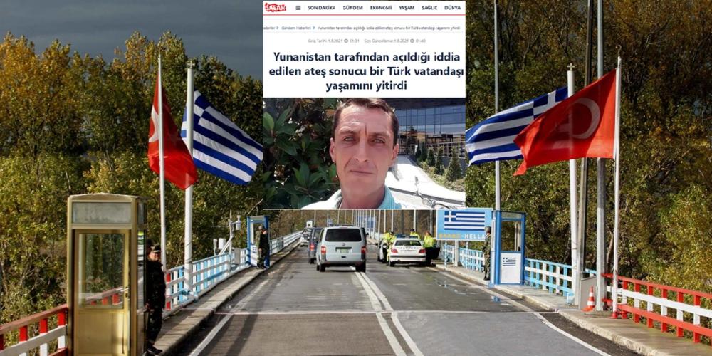 Ελλάδα: Απέρριψε το τουρκικό διάβημα για το νεκρό από πυροβολισμό – Διακίνηση λαθρομεταναστών, καμμιά ανάμιξη