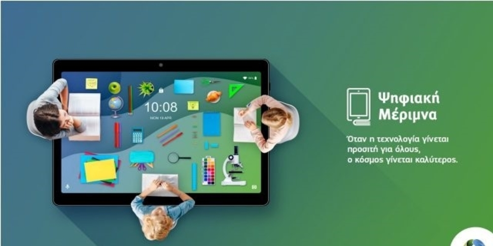 Νέοι δικαιούχοι της «Ψηφιακής Μέριμνας» – Θα πάρουν επιταγή για αγορά tablet, laptop