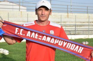 Ο Ζόραν Στοίνοβιτς νέος προπονητής στην Αλεξανδρούπολη F.C – Ανακοινώθηκε ΤΩΡΑ η πρόσληψη του