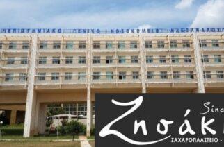 Π.Γ.Νοσοκομείο Αλεξανδρούπολης: Ευχαριστήριο στην οικογένεια Ζησάκη, για την δωρεά εξοπλισμού στην Παιδιατρική Κλινική