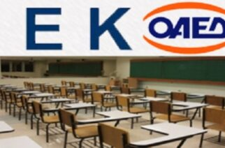 Ορεστιάδα: Ξεκίνησε η υποβολή αιτήσεων για εγγραφή στο ΙΕΚ του ΟΑΕΔ Ορεστιάδας