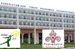 """Σπουδαία πρωτοβουλία του Συλλόγου Καρκινοπαθών Έβρου """"ΣυνεχίΖΩ"""", Νοσοκομείου Αλεξανδρούπολης, Περιφέρειας, για τους πυρόπληκτους καρκινοπαθείς"""