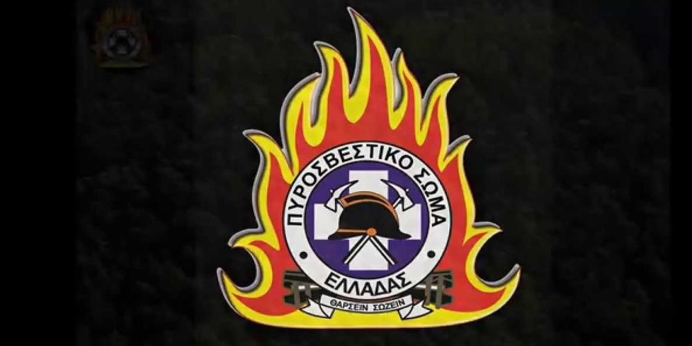 Προσλήψεις 118 στελεχών στην Πυροσβεστική – Αύριο Δευτέρα ξεκινούν οι αιτήσεις