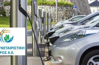 """Τρεις σταθμοί φόρτισης ηλεκτρικών αυτοκινήτων σε Αλεξανδρούπολη, Σουφλί, Σαμοθράκη, μέσω της """"∆ηµοσυνεταιριστικής Έβρος"""""""