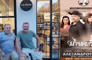 """Τόνυ Δημητρίου στο Evros-news.gr: """"Χαίρομαι που θα βρεθώ στην Αλεξανδρούπολη με την παράσταση """"Άγρια Δύση"""""""
