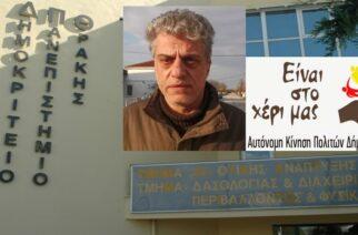 """Αυτόνομη Κίνηση Πολιτών: """"Ταφόπλακα στις δυο Σχολές Ορεστιάδας απ' την Κυβέρνηση – Δειλός, μοιραίος και άβουλος ο δήμαρχος"""""""