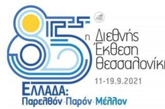 Το Δημοκρίτειο Πανεπιστήμιο Θράκης και φέτος παρών στην 85η Διεθνή Έκθεση Θεσσαλονίκης