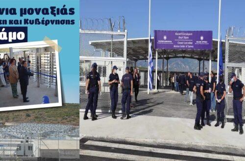 """Μόνος ο Μηταράκης, εγκαινίασε την δομή στη Σάμο – Θα έρθει και στο """"αναβαθμισμένο"""" ΚΥΤ Φυλακίου;"""