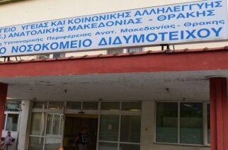 Διδυμότειχο: Προβλήματα, βελτίωση λειτουργίας και προοπτικές του νοσοκομείου, συζητήθηκαν στη χθεσινή σύσκεψη