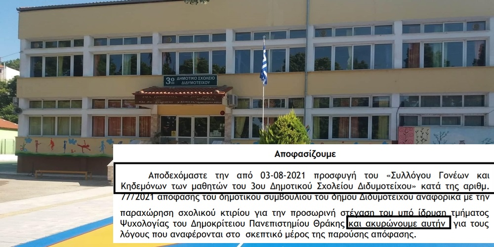 Διδυμότειχο: Ακυρώθηκε απ' την Αποκεντρωμένη, η παραχώρηση του 3ου Δημοτικού για λειτουργία Σχολής Ψυχολογίας