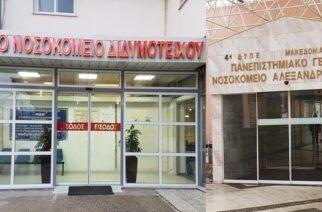 Προσλήψεις: Προκηρύχθηκαν 13 θέσεις γιατρών, για τα Νοσοκομεία Αλεξανδρούπολης και Διδυμοτείχου