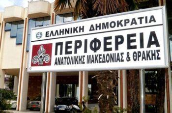 Διοργάνωση δράσεων του Διακρατικού έργου Daciat, απ' την Περιφέρεια Ανατολικής Μακεδονίας και Θράκης