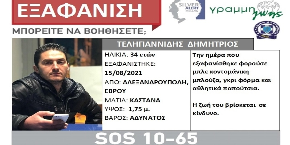 Αλεξανδρούπολη: Βρέθηκε νεκρός ο εξαφανισμένος απ' τον Δεκαπενταύγουστο Δημήτρης Τεληγιαννίδης – Αυτοκτόνησε στην περιοχή Ιάνα