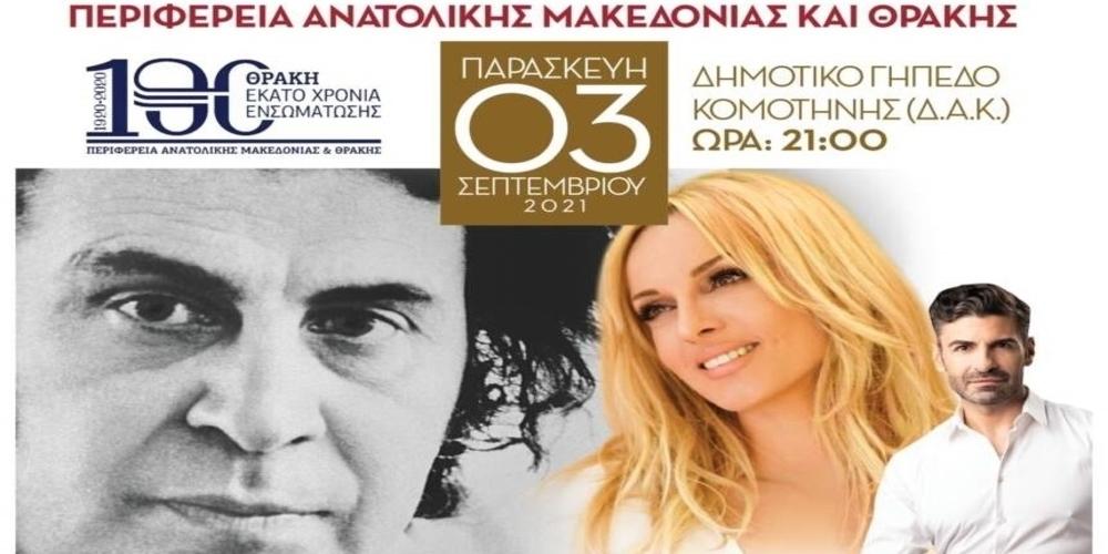 Κανονικά θα πραγματοποιηθεί απόψε η συναυλία με την Ορχήστρα Μίκη Θεοδωράκη στην Κομοτηνή