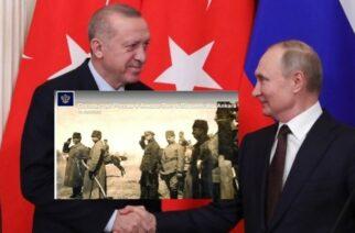 """Η Ρωσία συγχαίρει την Τουρκία για Μικρασιατική καταστροφή του 1922 και την Σμύρνη: """"Σας στηρίξαμε"""""""