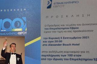 Επιμελητήριο Έβρου: Χλιδάτη εκδήλωση σε ξενοδοχείο για τα 100 χρόνια, οργανώνει ο Πρόεδρος Χ.Τοψίδης