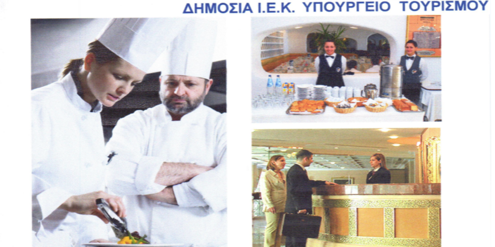 Προκήρυξη Εισαγωγής 54 καταρτιζόμενων στα ΙΕΚ του Υπουργείου Τουρισμού στην Αλεξανδρούπολη (ΔΕΙΤΕ λεπτομέρειες)