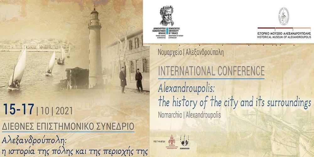 Διεθνές  επιστημονικό συνέδριο: «Αλεξανδρούπολη, η ιστορία της πόλης και  της περιοχής της»