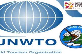 """Ο Δήμος Σουφλίου επιλέχθηκε στις 3 υποψηφιότητες της Ελλάδας, για την παγκόσμια Πρωτοβουλία """"Βest Tourism Villages"""""""
