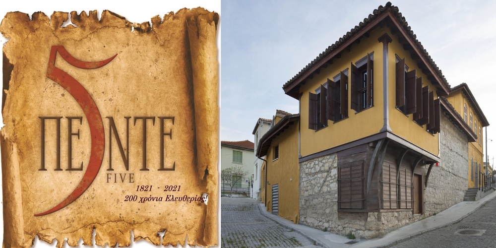 """Σουφλί: Κάλεσμα για συμμετοχή κατοίκων στα γυρίσματα της ιστορικής ταινίας """"ΠΕΝΤΕ, 5"""""""