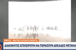Έβρος-ΒΙΝΤΕΟ ντοκουμέντο: Τούρκοι διακινητές προσπαθούν να περάσουν δεκάδες λαθρομετανάστες στην Ελλάδα