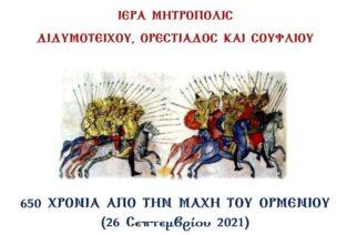 Ορεστιάδα: Εορτασμός 650 χρόνων από την Μάχη του Ορμενίου (Τζερνομιάνου, 1371)