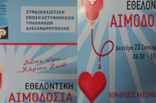 Εθελοντική αιμοδοσία από την Συνδικαλιστική Ένωση Αστυνομικών Υπαλλήλων Αλεξανδρούπολης