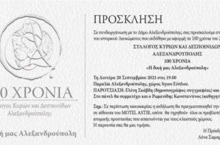 """Το Ιστορικό Λεύκωμα """"Η δική μας Αλεξανδρούπολη"""", παρουσιάζει ο Σύλλογος Κυριών και Δεσποινίδων"""