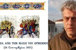 """Ορεστιάδα: Προκλητική αδιαφορία Μαυρίδη, για την επέτειο 650 χρόνων της """"Μάχης του Ορμενίου"""""""