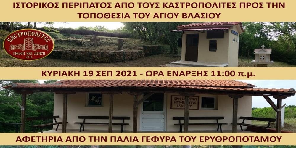 """Διδυμότειχο: Ιστορικός περίπατος σήμερα Κυριακή από τους """"Καστροπολίτες"""" στην τοποθεσία του Αγίου Βλασίου"""