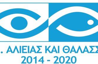 """Δημοσυνεταιριστική Έβρου: Ξεκίνησε η υποβολή προτάσεων για χρηματοδότηση απ' το Πρόγραμμα """"Αλιεία και Θάλασσα"""""""