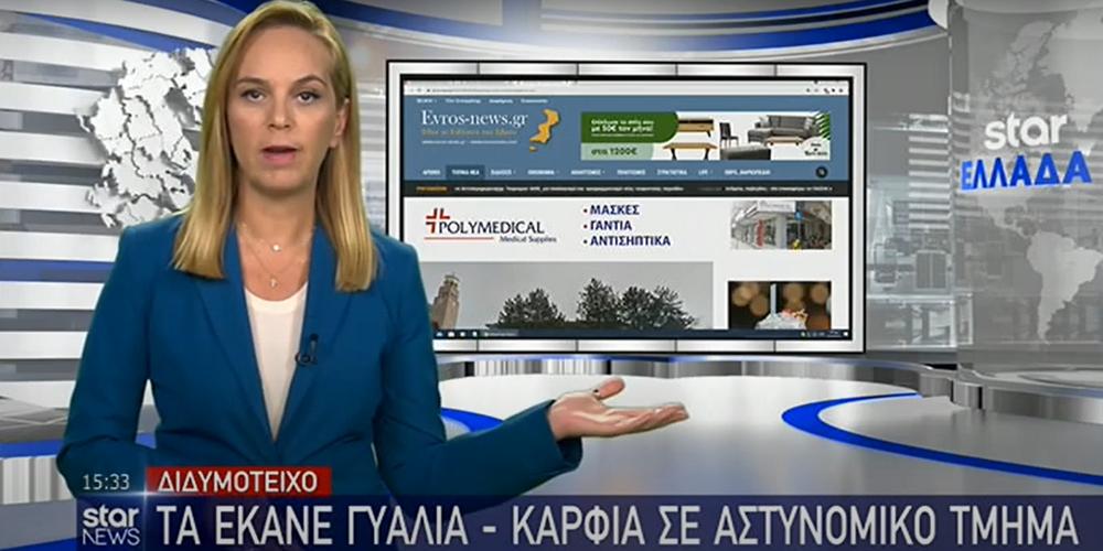 ΒΙΝΤΕΟ: Το ρεπορτάζ του Evros-news για το Διδυμότειχο, στο Δελτίο Εiδήσεων του STAR