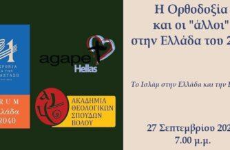 """Αλεξανδρούπολη: Συνέδριο με θέμα """"Το Ισλάμ στην Ελλάδα και στην Ευρώπη"""""""