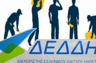 ΔΕΔΔΗΕ: Οκτώ προσλήψεις σε Αλεξανδρούπολη, Διδυμότειχο, Σαμοθράκη – ΔΕΙΤΕ περισσότερα