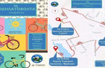 Έρχεται η 1η Ποδηλατοβόλτα στο Τυχερό την Κυριακή 3 Οκτωβρίου