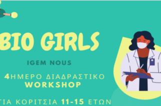 Αλεξανδρούπολη: Σεμινάριο για κορίτσια 11-15 ετών, για την συνθετική βιολογία και τη βιοηθική